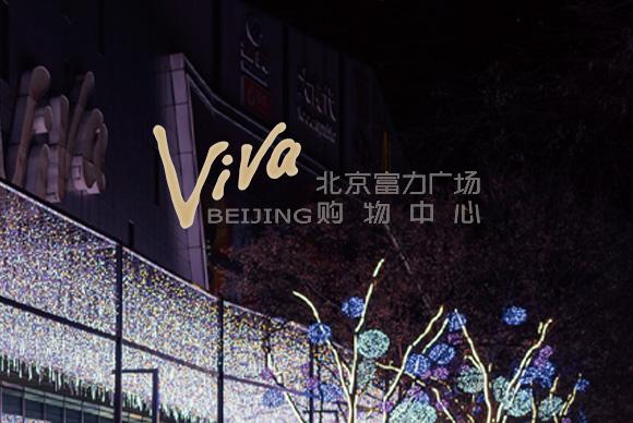 北京富力广场购物中心网站制作