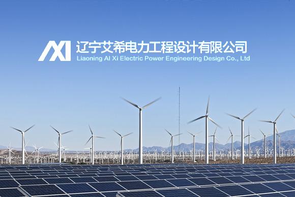 签约辽宁艾希电力工程设计有限公司网站建设项目