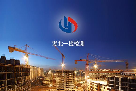 签约湖北一检建设工程质量检测有限公司网站建设业务