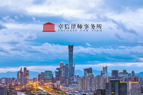 签约卓信律师事务所网站建设业务