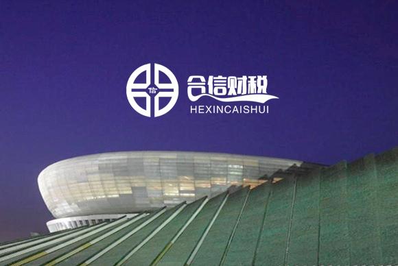 签约河北合信财税官网品牌网站制作
