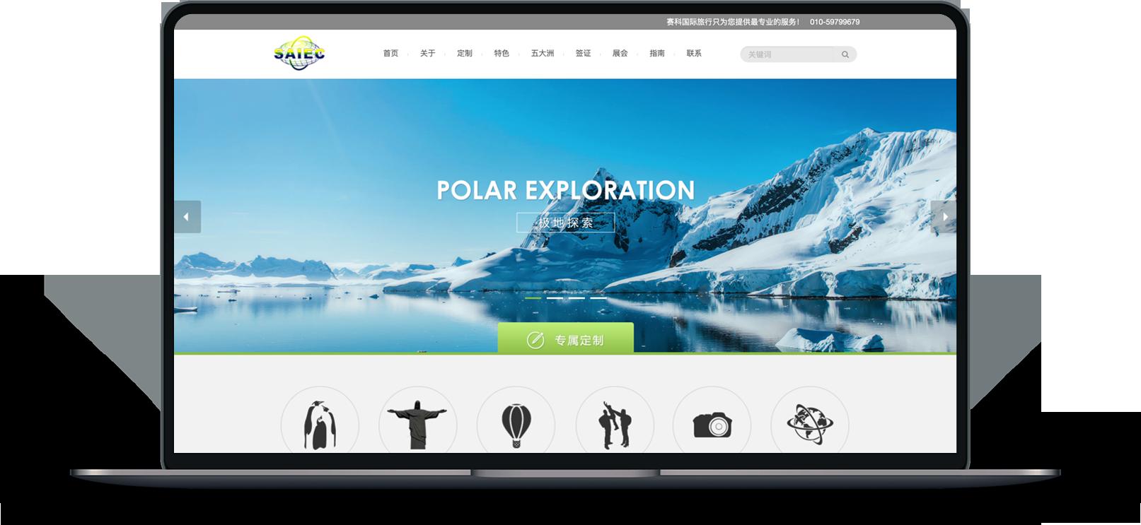 赛科国际旅行集团网站制作
