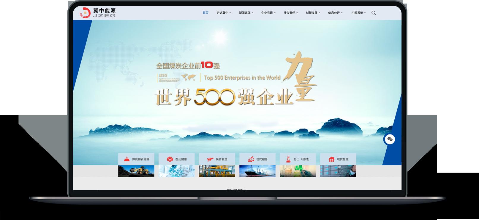 冀中能源集团网站建设