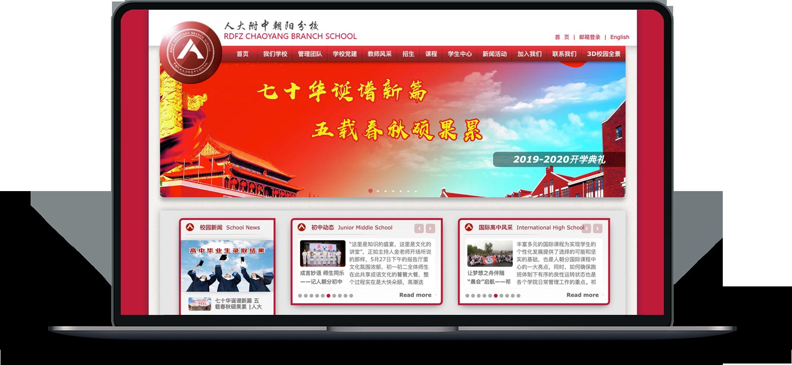 北京市朝阳区人大附中朝阳分校网站建设