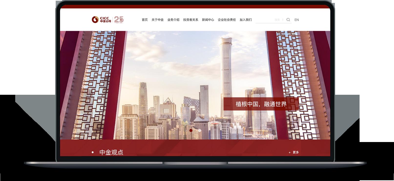 中国国际金融股份有限公司网站改版